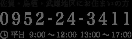佐賀・鳥栖・武雄地区にお住まいの方 0952-247-3411
