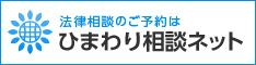 佐賀県弁護士会 法律相談インターネット予約
